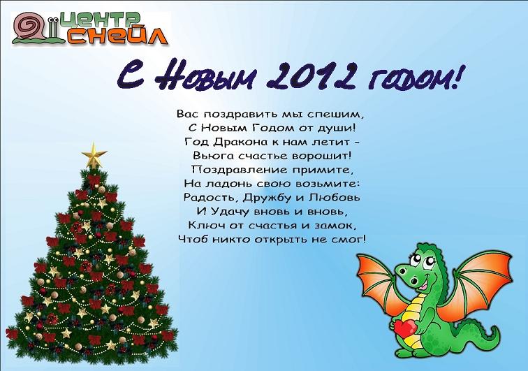 Новогоднее поздравление для учеников от учителя